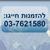 Height Works Israel